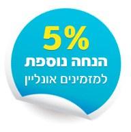 5% הנחה
